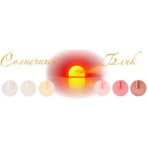 Коллекция Солнечный Блик>