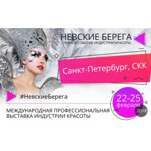 Мы на Невских Берегах 2018>