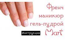 Френч Гель-Пудрой Mart